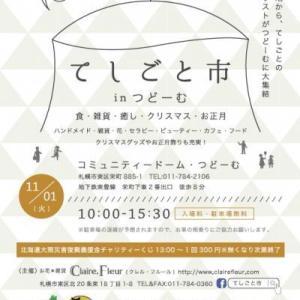 【イベントのお知らせ★11月1日】てしごと市inつどーむ Vol.5