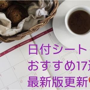 日付シートおすすめ17選 最新版更新