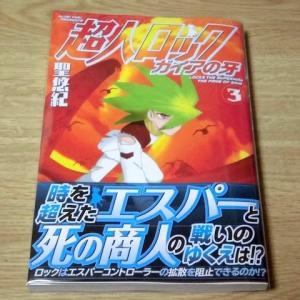 『超人ロック ガイアの牙』第3巻(完結)/聖悠紀