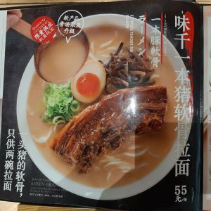 インド体験記 ~ 中国での初めての食事は…