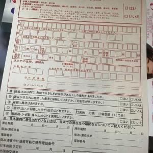 インド体験記 〜 帰国からの自宅待機 ⇒ 守れないルール!!