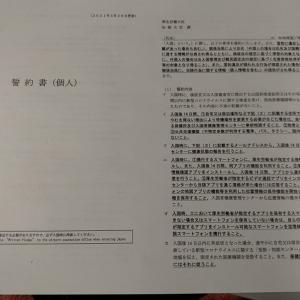 インド体験記 ~ 日本入国の流れ