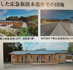 【地元へ】東京都の応急仮設木造住宅建設【勉強会】
