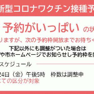 私利私欲の記事 : ワクチン予約取れねーんだよo(`ω´*)oプンスカプンスカ!!
