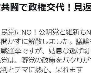 岸田総理総裁 : 野党の政策をパクって同じに見せかける作戦