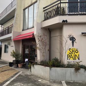 SHŌPAIN ARTISAN BAKEHOUSE【西那須野】