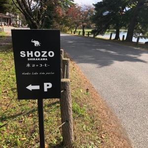 SHOZO SHIRAKAWA(2)【南湖】