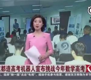 今年の中国大学入試「高考」にAIが参加表明!?