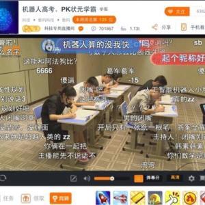 中国秀才軍団vs AIロボット 大学入試生放送対決!!結果は