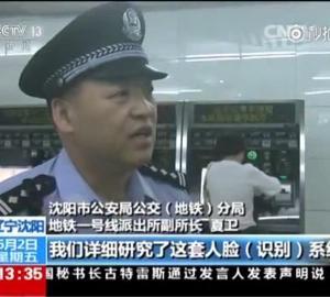 中国遼寧省瀋陽地下鉄駅の顔認識システムが大活躍