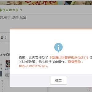 中国版Twitter新浪微博海外ユーザーに対して本日から3日間機能制限