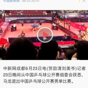 中国卓球オープンで世界ランキングトップ選手が相次ぎ棄権。その理由は。。。