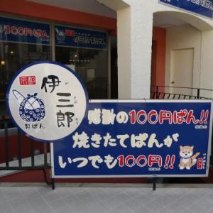 地元で人気の100円パン