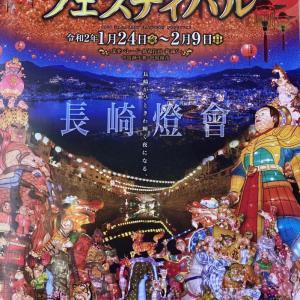 長崎ランタン フェスティバル