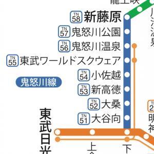 東武鉄道 SL大樹 その1