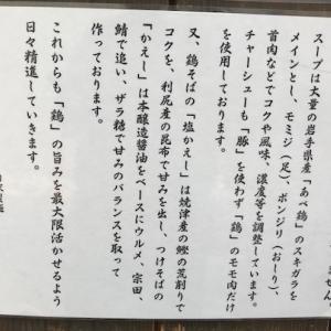 鶏そば(さいたま市浦和駅西口)