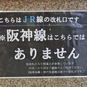 JRによる宣言