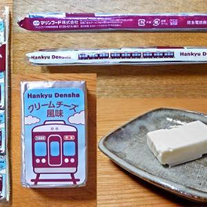 阪急電車のチーズ