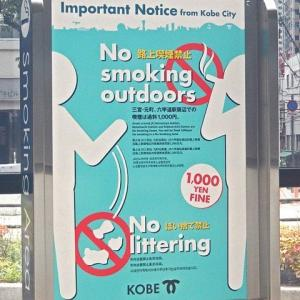 路上喫煙禁止ピクトさん