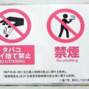 禁煙ピクトさん
