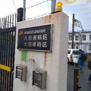 JR大垣車両区見学会
