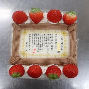 表彰状ケーキ