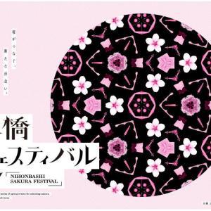 春を感じよう!「日本橋 桜フェスティバル2017」。