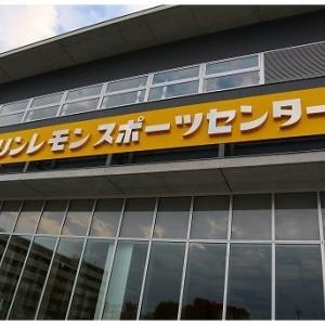 キリンレモンスポーツセンター