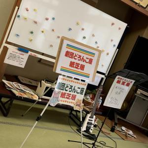 2019-8(夏休み企画)富山 黒部の児童館で紙芝居とワークショップ