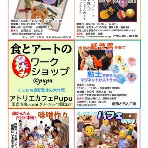 2019-8-9 (夏休み企画)国立の夏夏夏休み大作戦