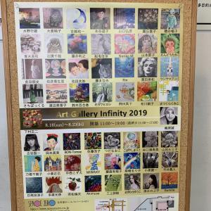 2018-8-18~23  Art Gallellrey Infinity2019
