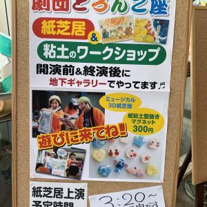 2019-7-22〜夏休み、児童青少年演劇フェスティバルでの紙芝居&ワークショップ