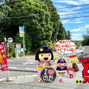 【野田市朗報】野田市物産!千葉県の観光案内「まるごとeちば」さんに掲載!!と時同じく「PayPayジャンボ」キャンペーン