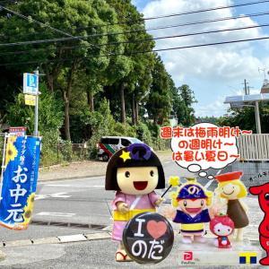8月~梅雨明けの夏日~!!新しいバナー
