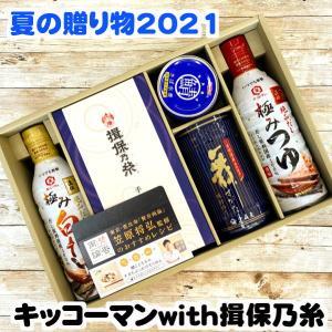 【キッコーマンギフト】野田市ならでは、夏の味わいを楽しむ~with素麺!!