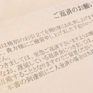 静岡県労働金庫は詐欺を助長する
