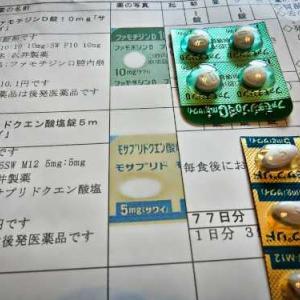 ファモチジンD錠とモサプリドクエン酸塩錠スタートです