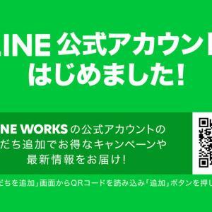 美食茶屋 LINE 公式アカウント