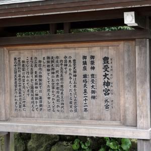 初めてのお伊勢参り3(三重県伊勢市)