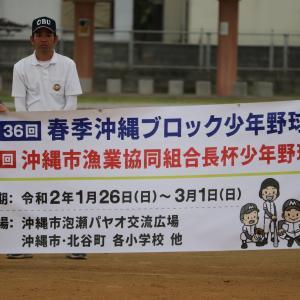 第136回春季沖縄ブロック少年野球大会 開会式inパヤオ球場 2020.1.26