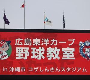 広島カープ野球教室inコザしんきんスタジアム 2020.2.9