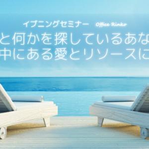 イブニングセミナー「ずっと何かを探しているあなたへ」沖縄&奄美