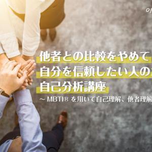 他者との比較をやめて自分を信頼したい人のための自己分析講座 東京&大阪