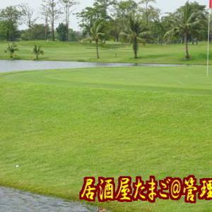 ゴルフは試練を与える戦場!