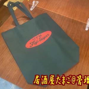 フジスーパー買い物袋が溜まる!
