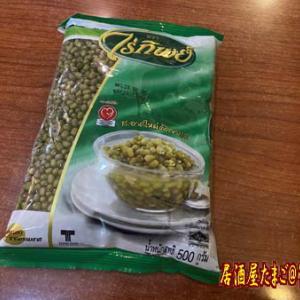 新鮮緑豆モヤシを作る!