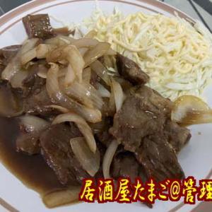 ランチに牛肉と玉ねぎの甘辛炒め!