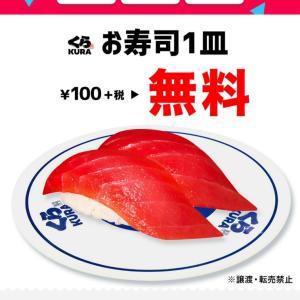 くら寿司当選と鬼滅の刃