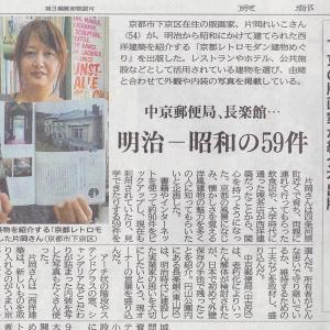 拙著『京都レトロモダン建物めぐり』が京都新聞に紹介されました。