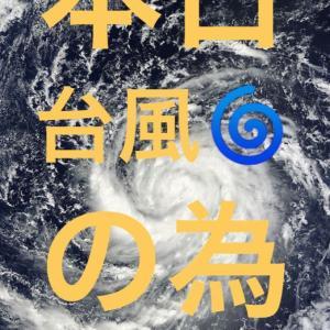 台風の為 お休みです。